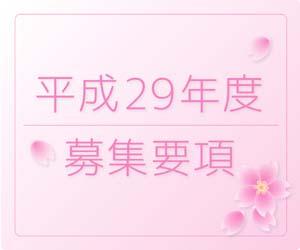 """""""平成29年度募集要項""""/"""