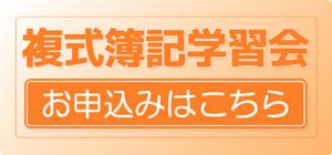 """""""複式簿記学習会""""/"""