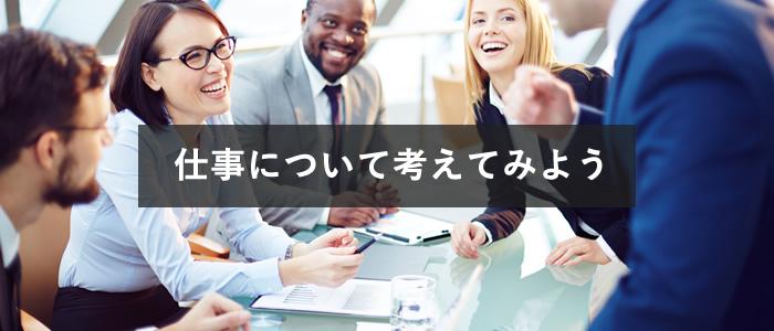 東京CPA会計学院 仕事を考える