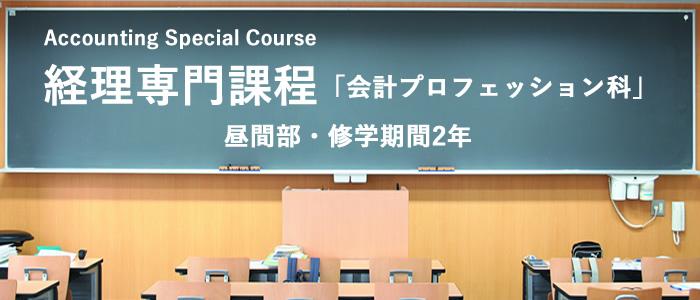 経理専門課程 会計プロフェッション科