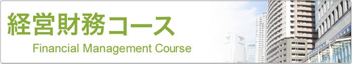 教育コース 経営財務コース