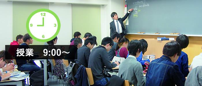 東京CPA会計学院 学生の1日