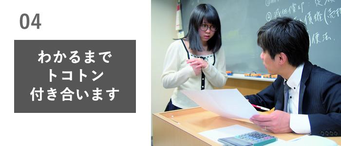 東京CPAってこんな学校