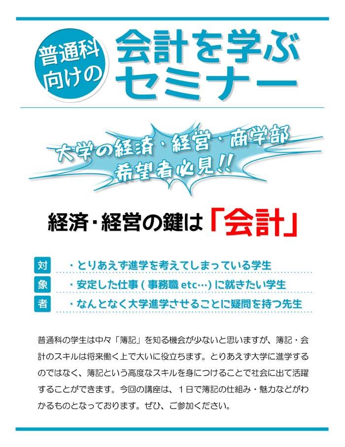 東京CPAの会計を学ぶセミナー普通科向け