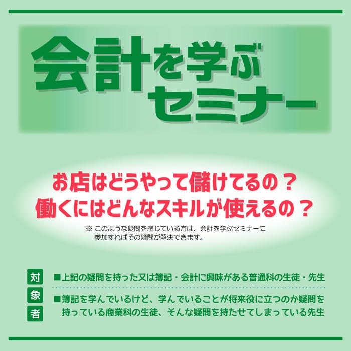 """=""""東京CPAの会計を学ぶセミナー"""