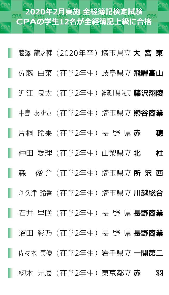 簿記 全 経